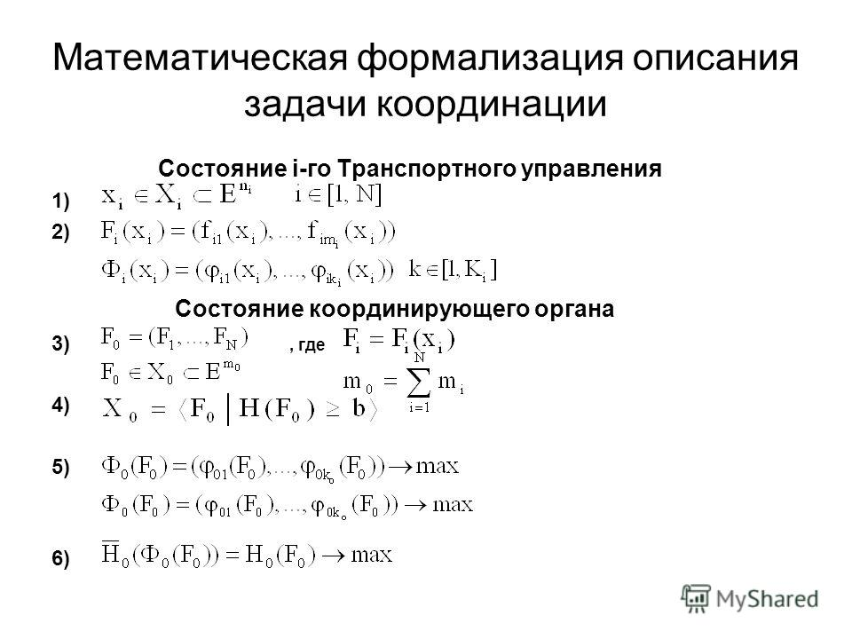 Математическая формализация описания задачи координации Состояние i-го Транспортного управления 1) 2) Состояние координирующего органа 3), где 4) 5) 6)