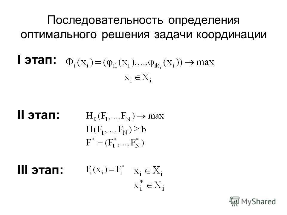 Последовательность определения оптимального решения задачи координации I этап: II этап: III этап: