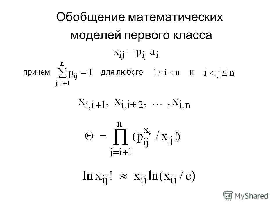 Обобщение математических моделей первого класса причем для любого и