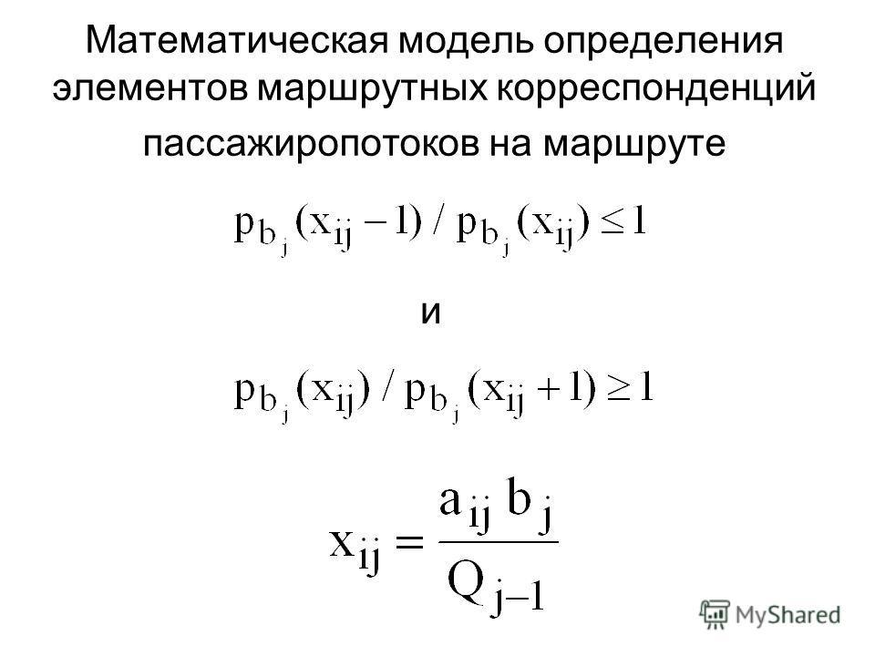 Математическая модель определения элементов маршрутных корреспонденций пассажиропотоков на маршруте и