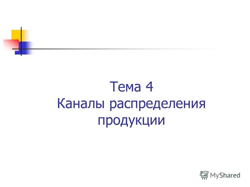 Тема 4 Каналы распределения продукции