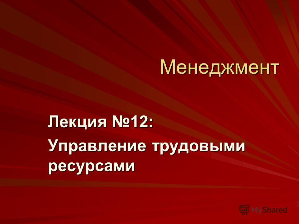 Менеджмент Лекция 12: Управление трудовыми ресурсами