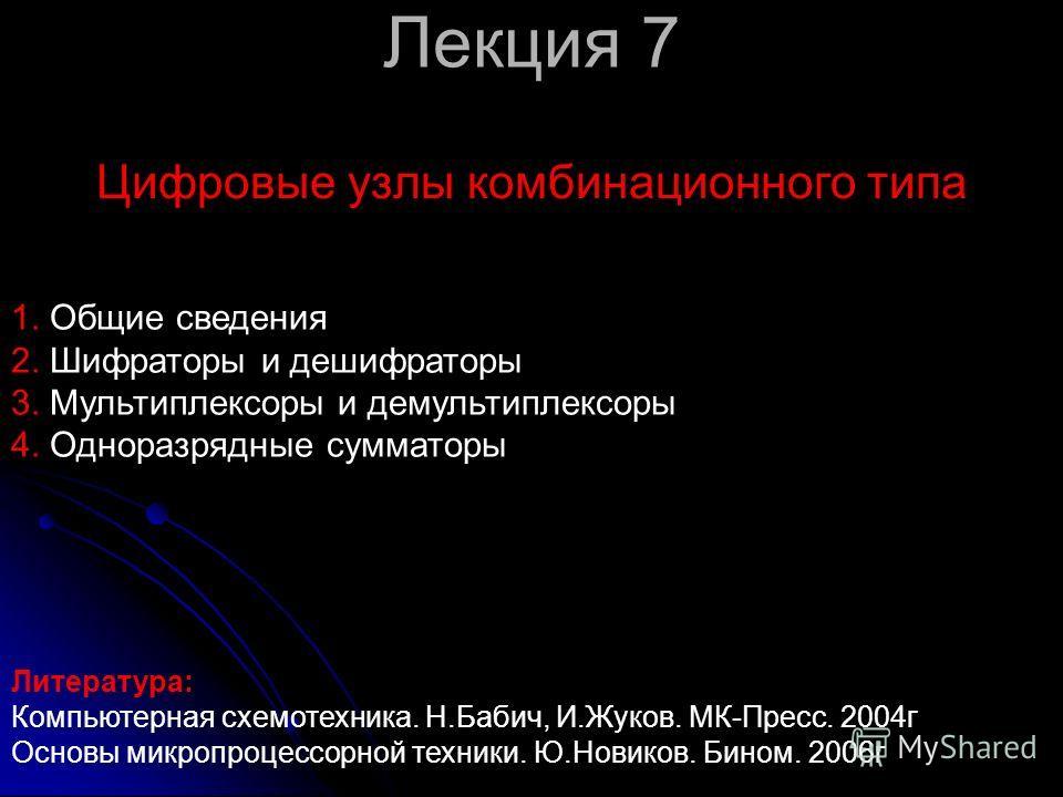 Лекция 7 Цифровые узлы