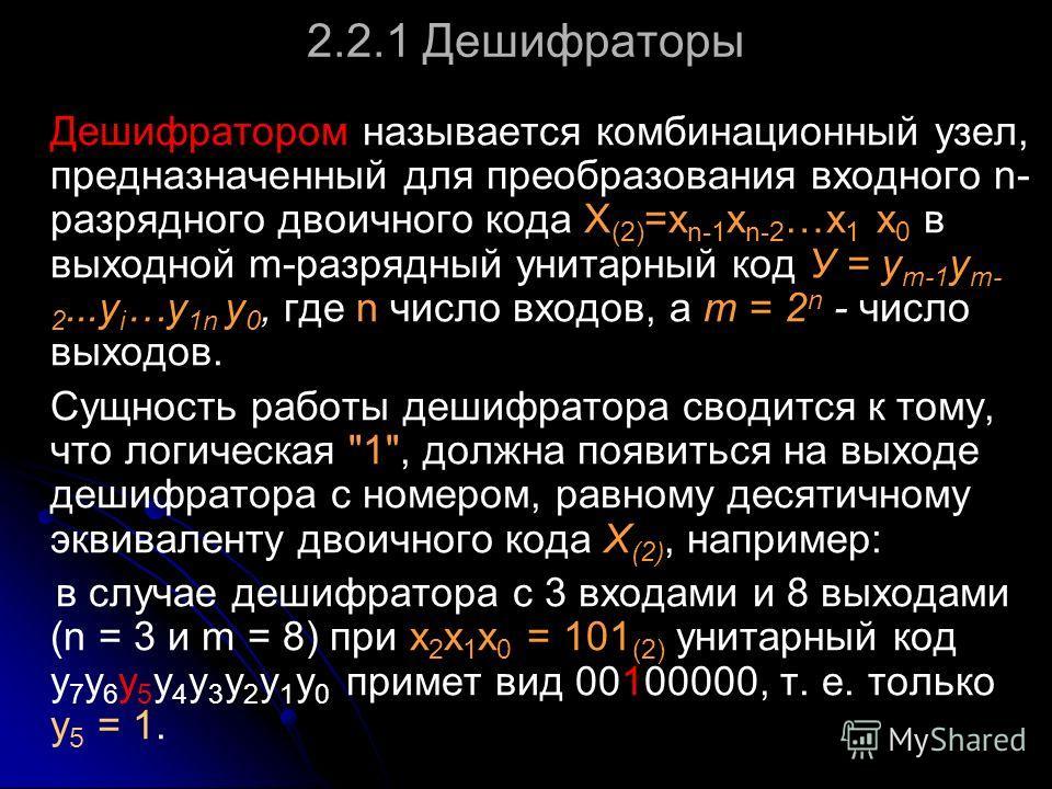 2.2.1 Дешифраторы Дешифратором называется комбинационный узел, предназначенный для преобразования входного n- разрядного двоичного кода X (2) =x n-1 x n-2 …x 1 х 0 в выходной m-разрядный унитарный код У = у т-1 у т- 2...y i …y 1n y 0, где n число вхо