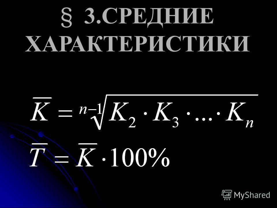 § 3.СРЕДНИЕ ХАРАКТЕРИСТИКИ ; 1n )цепн(i