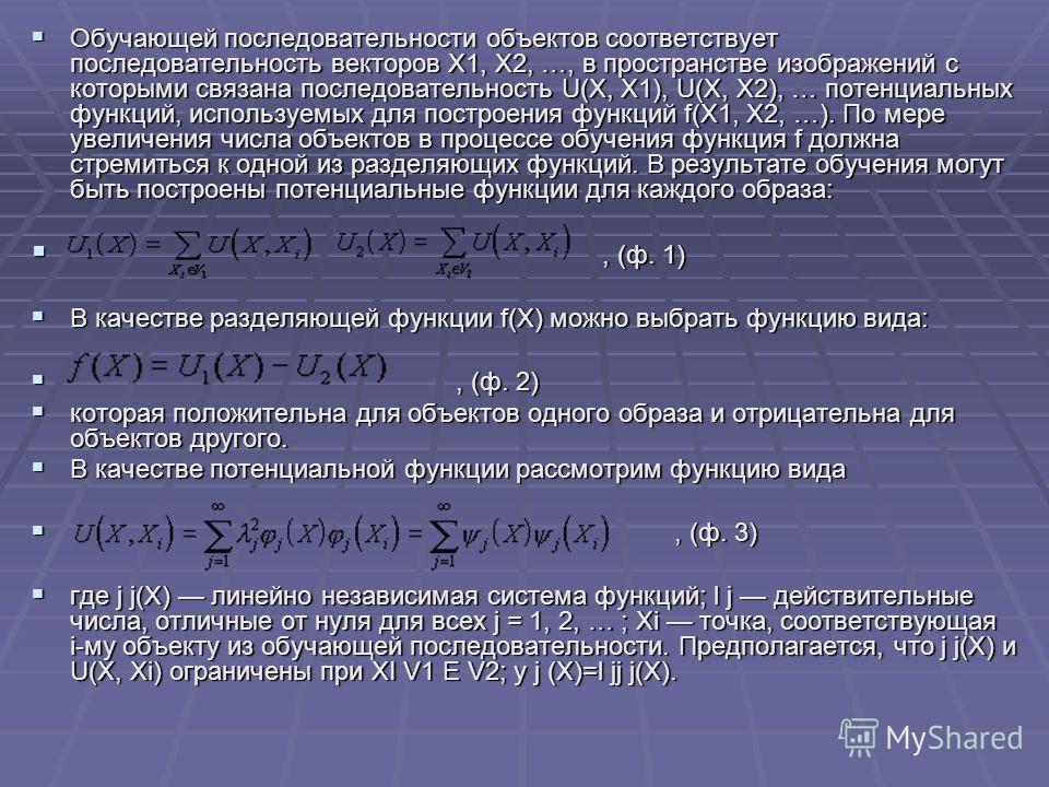 Обучающей последовательности объектов соответствует последовательность векторов X1, X2, …, в пространстве изображений с которыми связана последовательность U(X, X1), U(X, X2), … потенциальных функций, используемых для построения функций f(X1, X2, …).