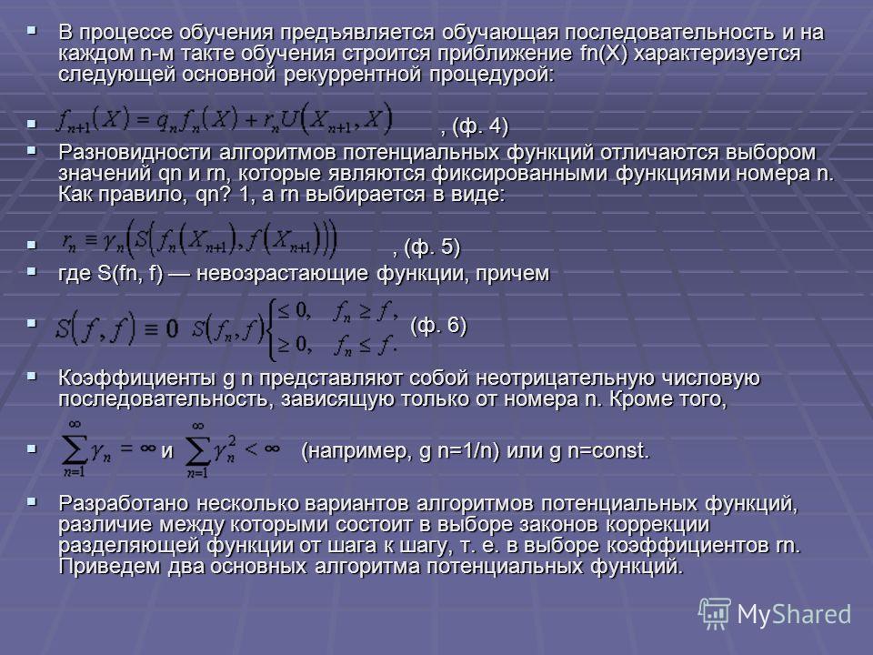 В процессе обучения предъявляется обучающая последовательность и на каждом n-м такте обучения строится приближение fn(X) характеризуется следующей основной рекуррентной процедурой: В процессе обучения предъявляется обучающая последовательность и на к