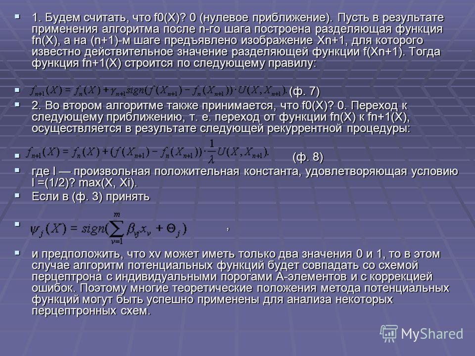 1. Будем считать, что f0(X)? 0 (нулевое приближение). Пусть в результате применения алгоритма после n-го шага построена разделяющая функция fn(X), а на (n+1)-м шаге предъявлено изображение Xn+1, для которого известно действительное значение разделяющ