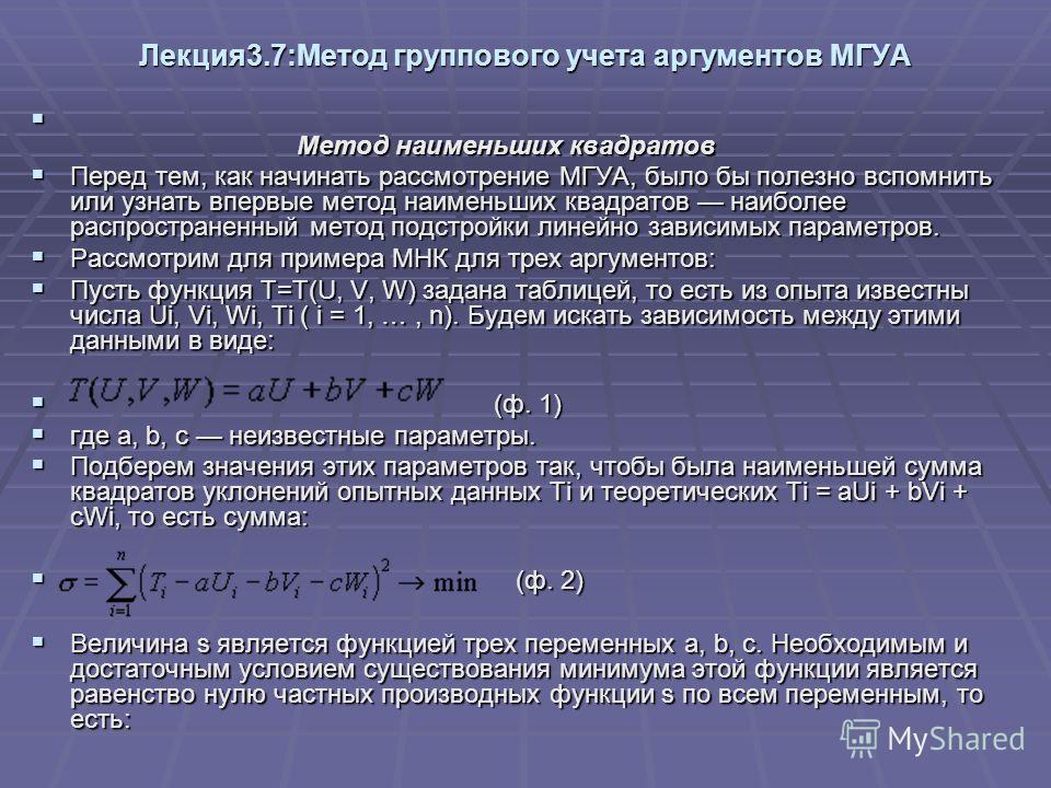 Лекция3.7:Метод группового учета аргументов МГУА Метод наименьших квадратов Метод наименьших квадратов Перед тем, как начинать рассмотрение МГУА, было бы полезно вспомнить или узнать впервые метод наименьших квадратов наиболее распространенный метод