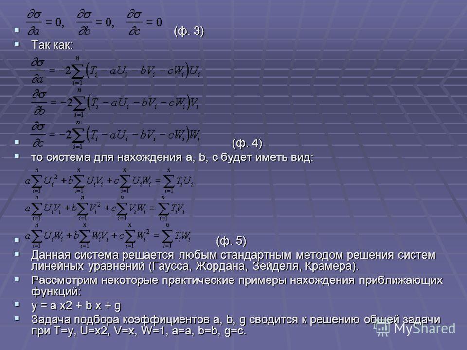 (ф. 3) (ф. 3) Так как: Так как: (ф. 4) (ф. 4) то система для нахождения a, b, c будет иметь вид: то система для нахождения a, b, c будет иметь вид: (ф. 5) (ф. 5) Данная система решается любым стандартным методом решения систем линейных уравнений (Гау