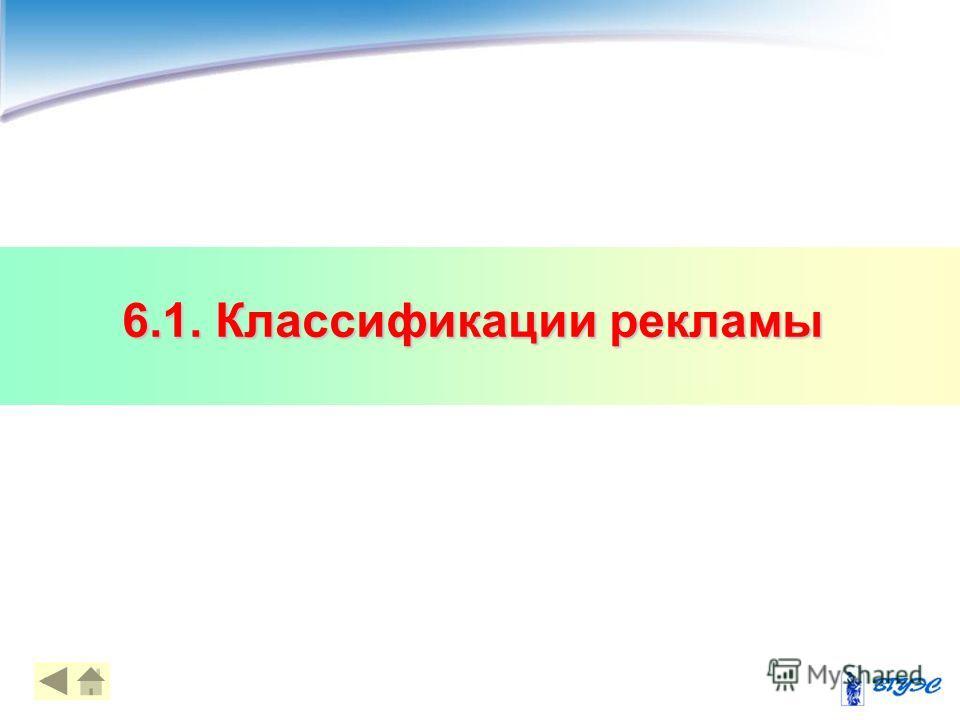 6.1. Классификации рекламы 55