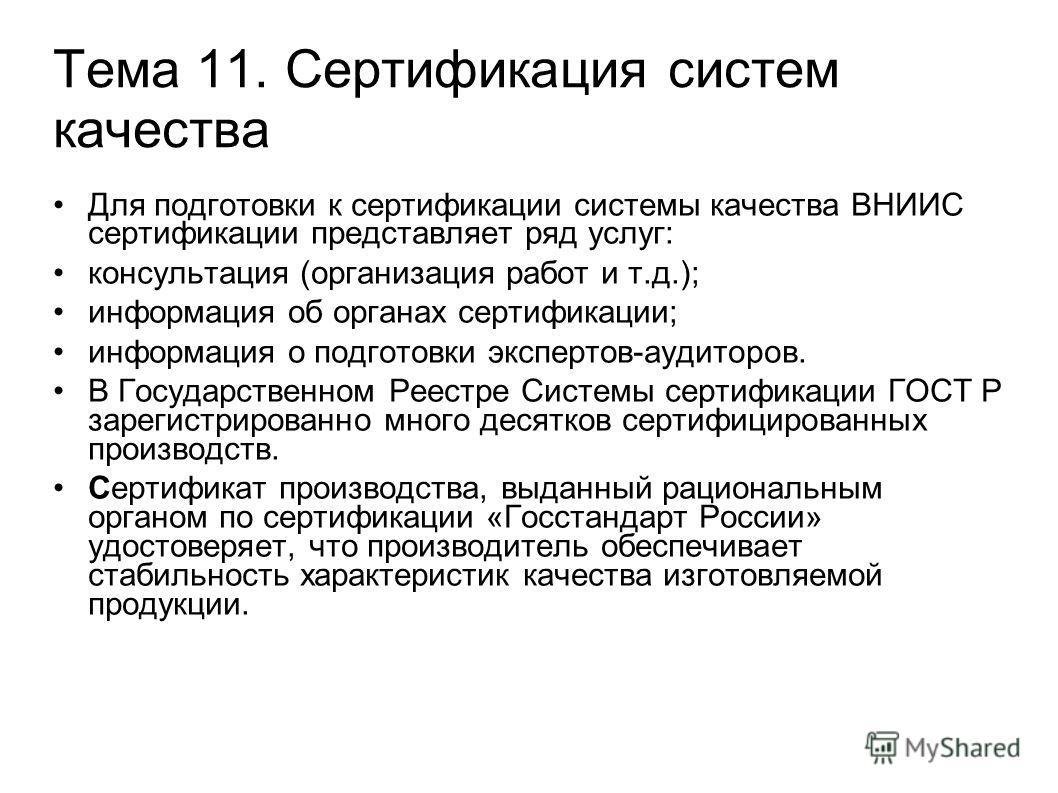 Сертификация систем качества получение сертификата на nokia c6-01