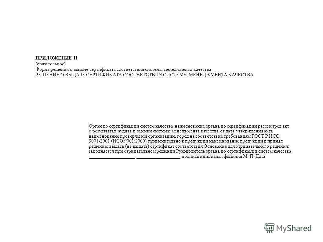 ПРИЛОЖЕНИЕ Н (обязательное) Форма решения о выдаче сертификата соответствия системы менеджмента качества РЕШЕНИЕ О ВЫДАЧЕ СЕРТИФИКАТА СООТВЕТСТВИЯ СИСТЕМЫ МЕНЕДЖМЕНТА КАЧЕСТВА Орган по сертификации систем качества наименование органа по сертификации