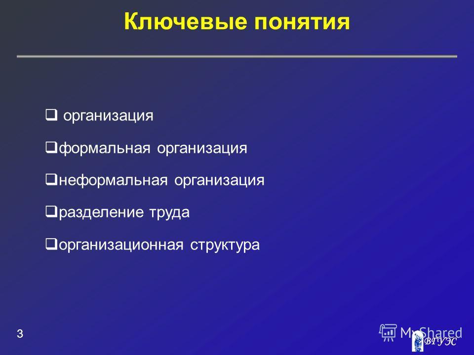 Ключевые понятия 3 организация формальная организация неформальная организация разделение труда организационная структура