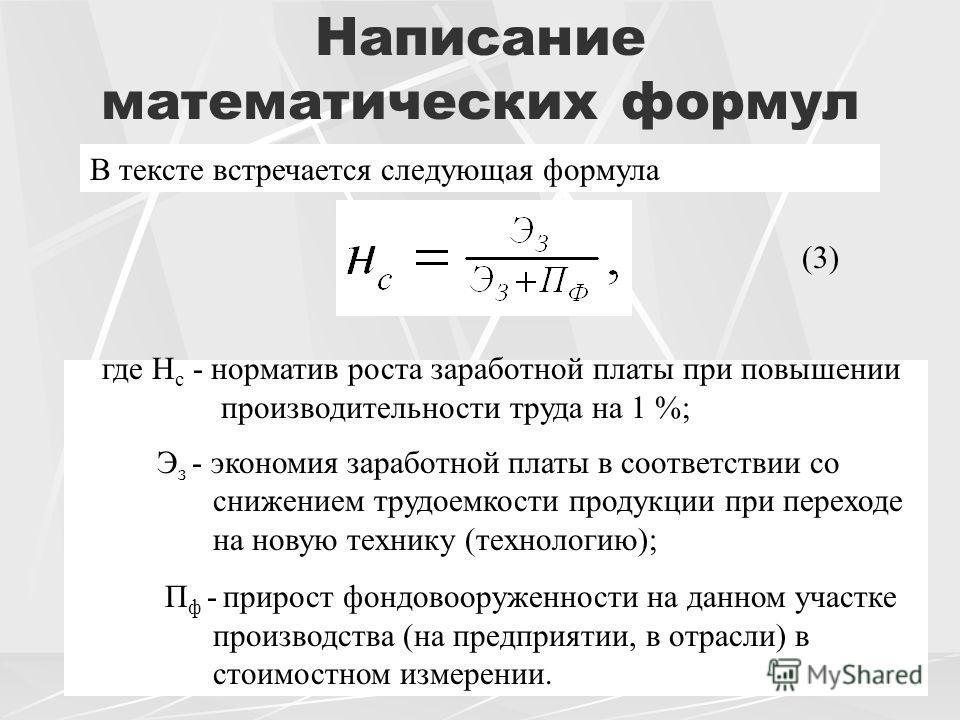 Написание математических формул В тексте встречается следующая формула где Н с - норматив роста заработной платы при повышении производительности труда на 1 %; Э з - экономия заработной платы в соответствии со снижением трудоемкости продукции при пер