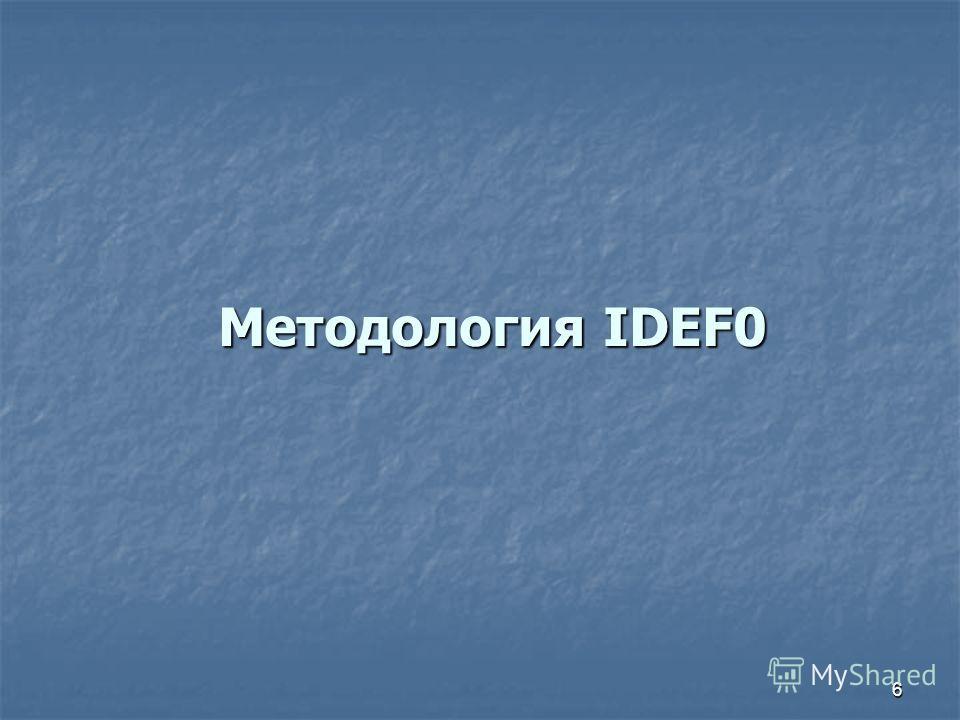6 Методология IDEF0 Методология IDEF0