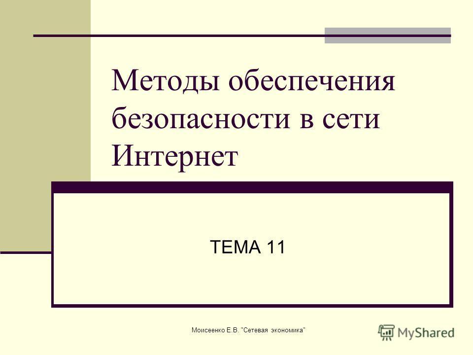 Моисеенко Е.В. Сетевая экономика Методы обеспечения безопасности в сети Интернет ТЕМА 11
