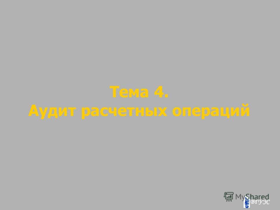 Тема 4. Аудит расчетных операций