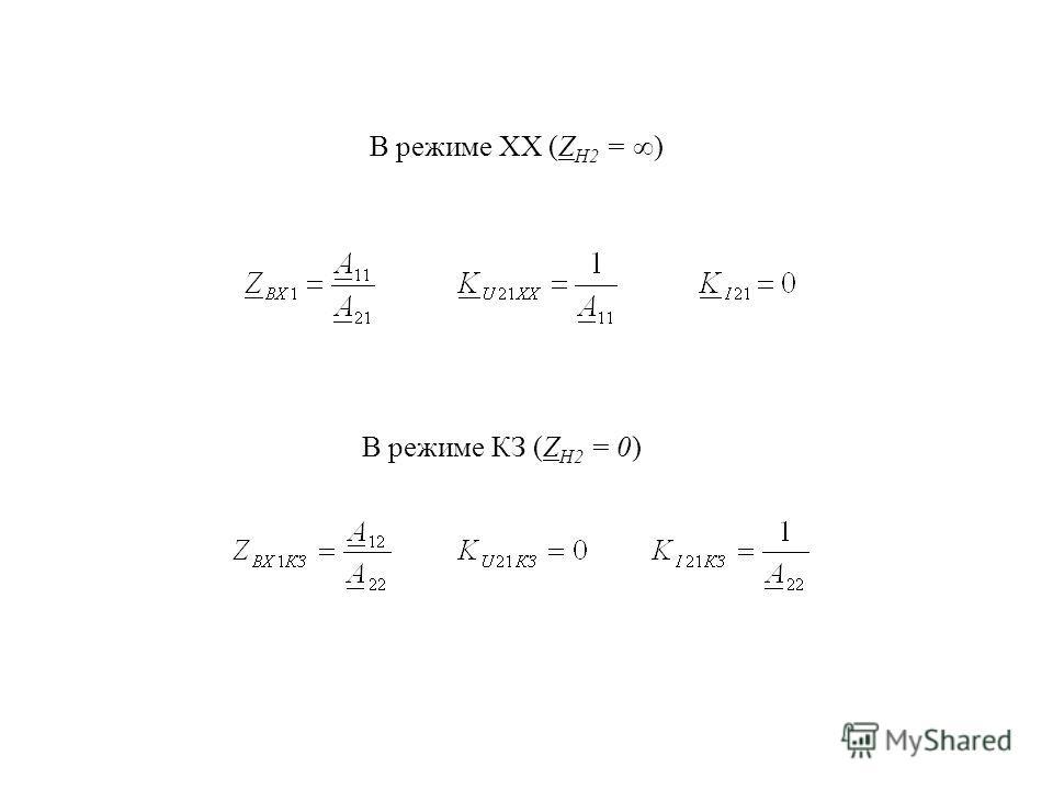 В режиме XX (Z H2 = ) В режиме КЗ (Z H2 = 0)