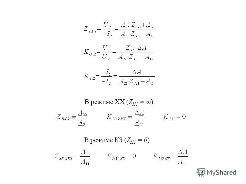 В режиме XX (Z H1 = ) В режиме КЗ (Z H1 = 0)