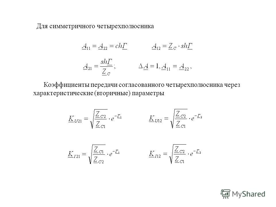 Для симметричного четырехполюсника Коэффициенты передачи согласованного четырехполюсника через характеристические (вторичные) параметры