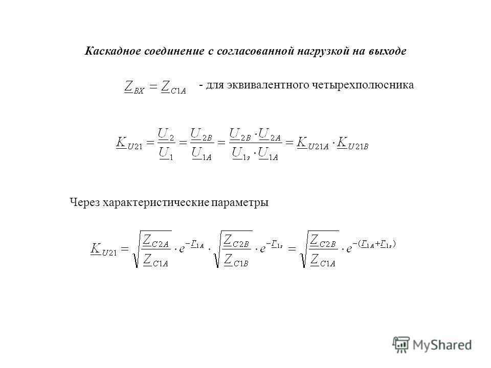 Каскадное соединение с согласованной нагрузкой на выходе - для эквивалентного четырехполюсника Через характеристические параметры