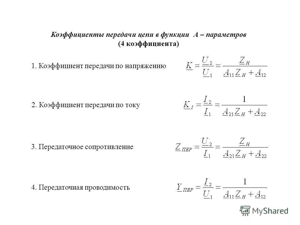 Коэффициенты передачи цепи в функции А – параметров (4 коэффициента) 1. Коэффициент передачи по напряжению 2. Коэффициент передачи по току 3. Передаточное сопротивление4. Передаточная проводимость