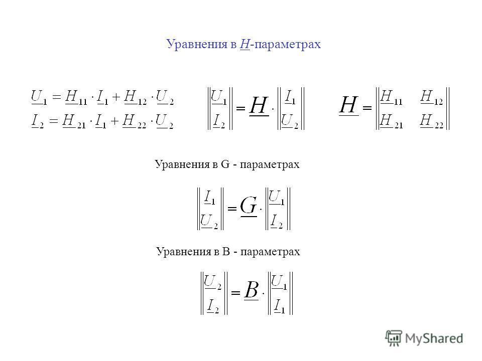 Уравнения в H-параметрах Уравнения в G - параметрах Уравнения в В - параметрах