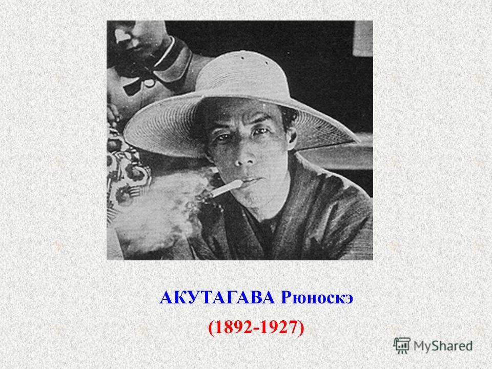 АКУТАГАВА Рюноскэ (1892-1927)