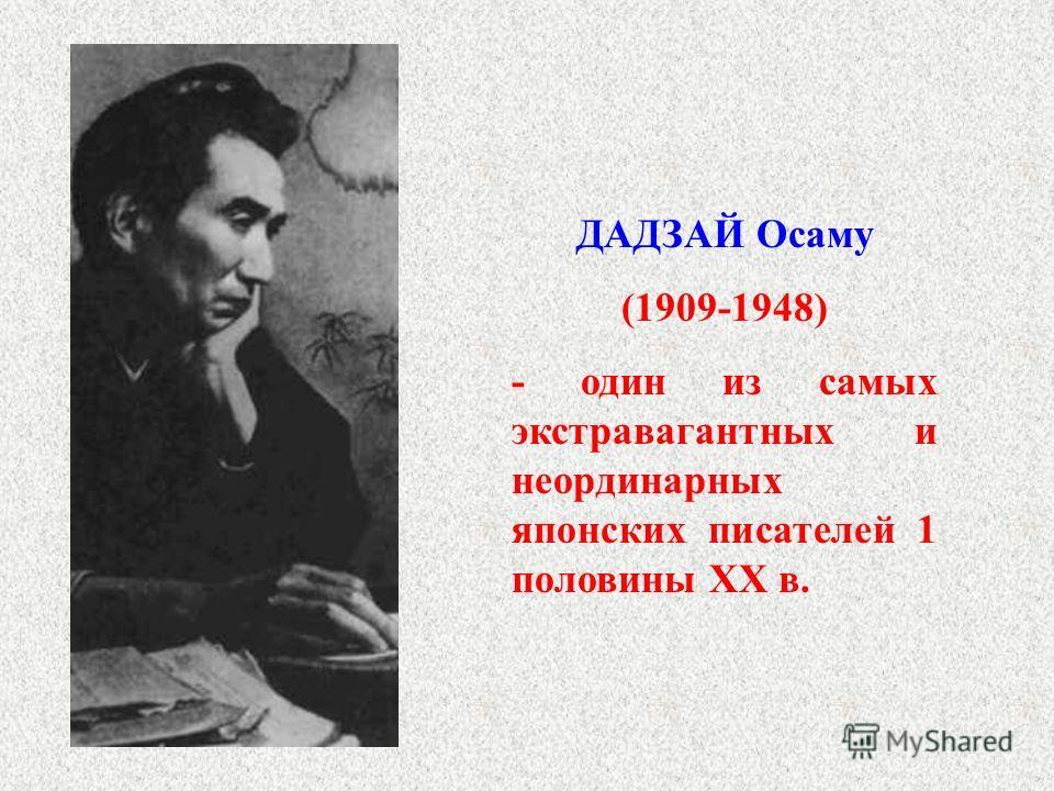 ДАДЗАЙ Осаму (1909-1948) - один из самых экстравагантных и неординарных японских писателей 1 половины XX в.