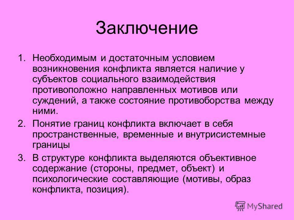 Учебник По Конфликтологии Анцупов И Шипилов