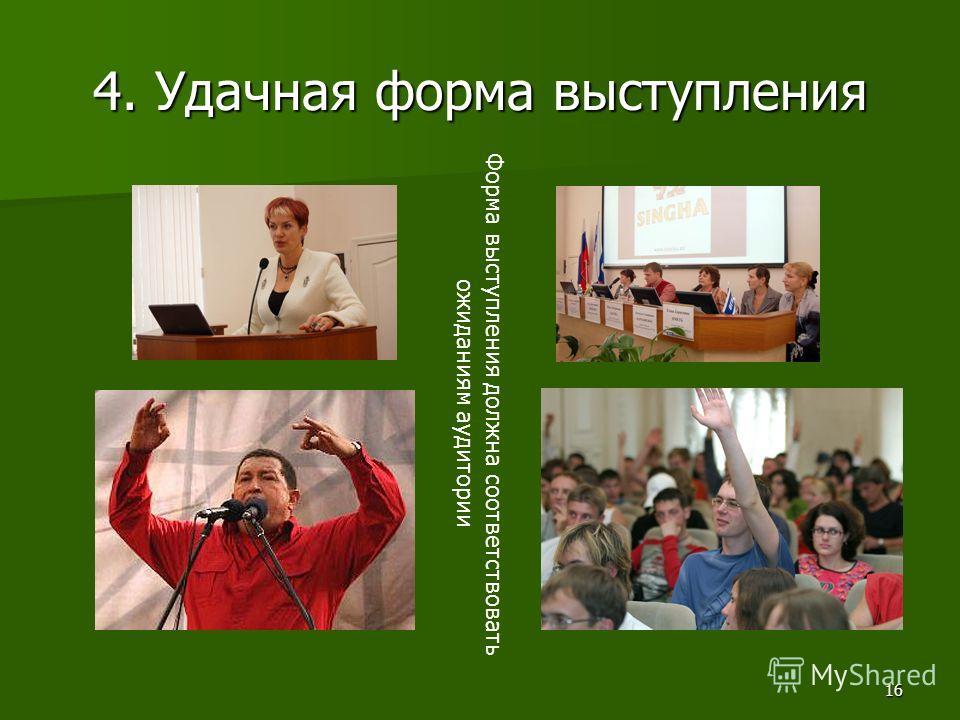 16 4. Удачная форма выступления Форма выступления должна соответствовать ожиданиям аудитории
