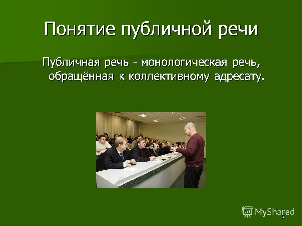 5 Понятие публичной речи Публичная речь - монологическая речь, обращённая к коллективному адресату.