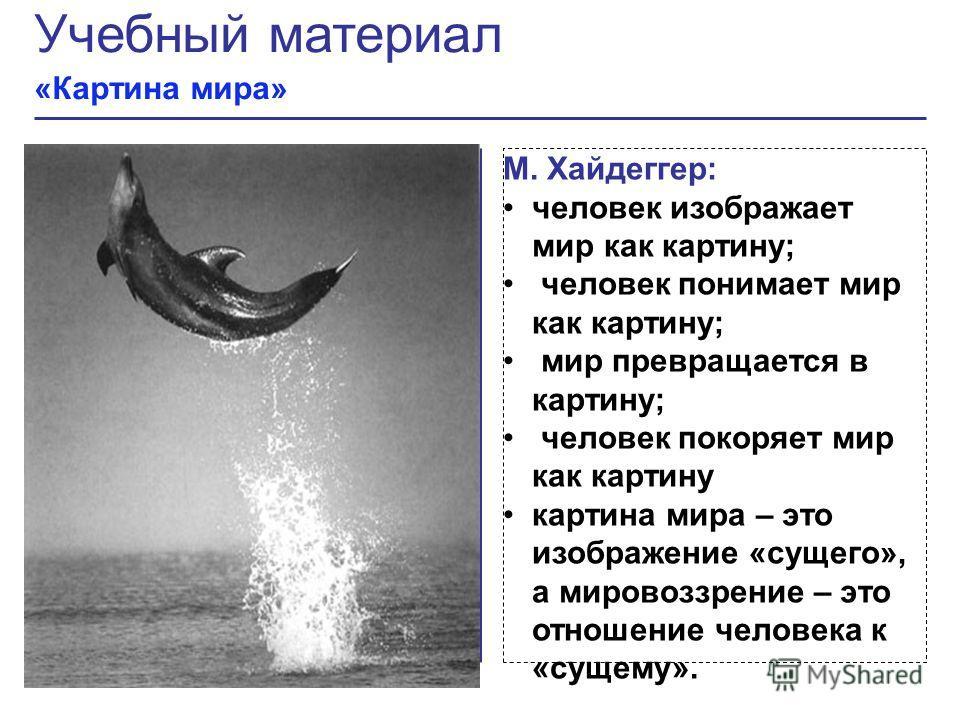 Рисунок М. Хайдеггер: человек изображает мир как картину; человек понимает мир как картину; мир превращается в картину; человек покоряет мир как картину картина мира – это изображение «сущего», а мировоззрение – это отношение человека к «сущему». Уче