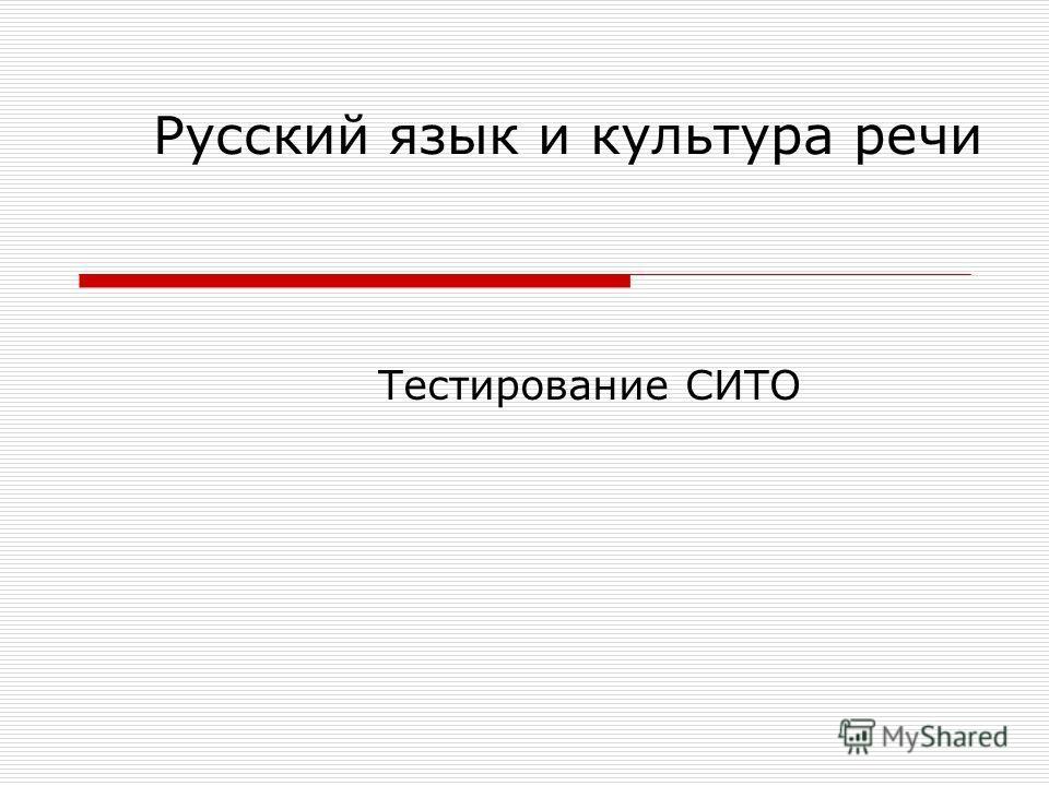 Русский язык и культура речи Тестирование СИТО