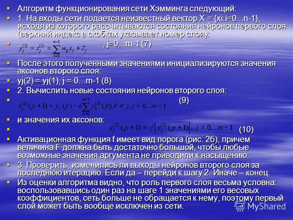 Алгоритм функционирования сети Хэмминга следующий: Алгоритм функционирования сети Хэмминга следующий: 1. На входы сети подается неизвестный вектор X = {xi:i=0...n-1}, исходя из которого рассчитываются состояния нейронов первого слоя (верхний индекс в