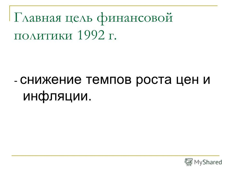Главная цель финансовой политики 1992 г. - снижение темпов роста цен и инфляции.