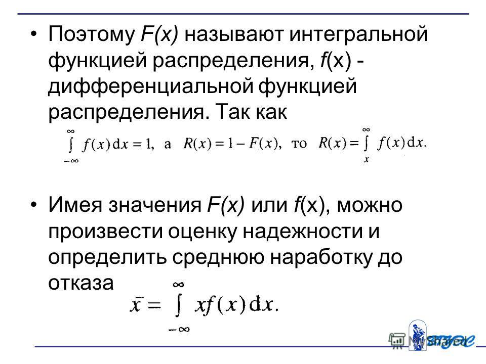 Поэтому F(х) называют интегральной функцией распределения, f(х) - дифференциальной функцией распределения. Так как Имея значения F(х) или f(х), можно произвести оценку надежности и определить среднюю наработку до отказа