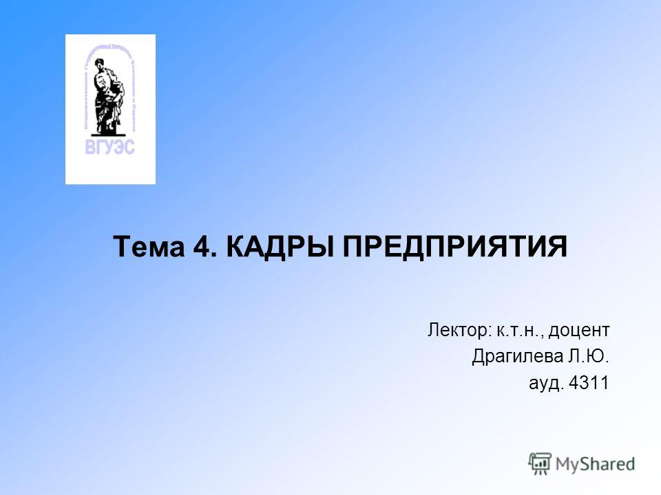 Тема 4. КАДРЫ ПРЕДПРИЯТИЯ Лектор: к.т.н., доцент Драгилева Л.Ю. ауд. 4311