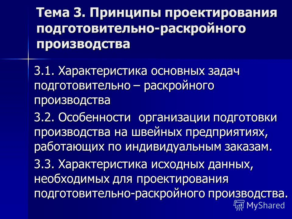 Тема 3. Принципы проектирования подготовительно-раскройного производства 3.1. Характеристика основных задач подготовительно – раскройного производства 3.2. Особенности организации подготовки производства на швейных предприятиях, работающих по индивид