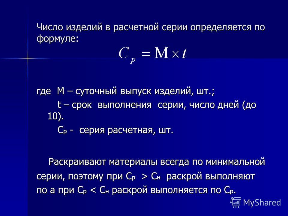 Число изделий в расчетной серии определяется по формуле: где М – суточный выпуск изделий, шт.; t – срок выполнения серии, число дней (до 10). t – срок выполнения серии, число дней (до 10). C р - серия расчетная, шт. C р - серия расчетная, шт. Раскраи