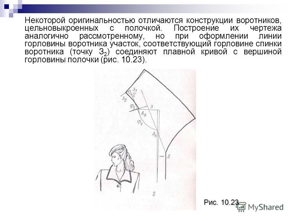 10. Некоторой оригинальностью отличаются конструкции воротников, цельновыкроенных с полочкой. Построение их чертежа аналогично рассмотренному, но при оформлении линии горловины воротника участок, соответствующий горловине спинки воротника (точку З 2