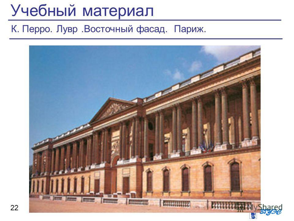 Учебный материал 22 К. Перро. Лувр.Восточный фасад. Париж.