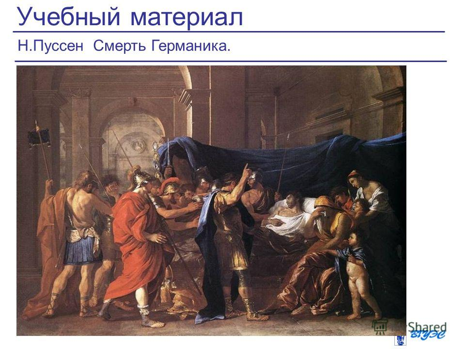 Учебный материал 26 Н.Пуссен Смерть Германика.
