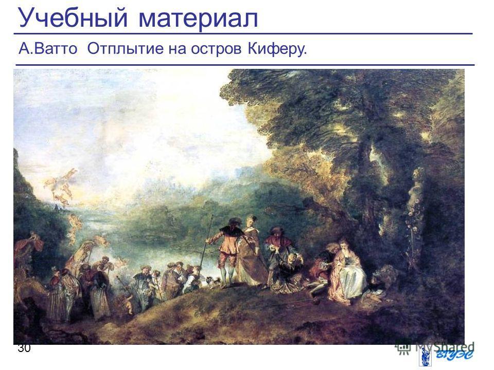 Учебный материал 30 А.Ватто Отплытие на остров Киферу.