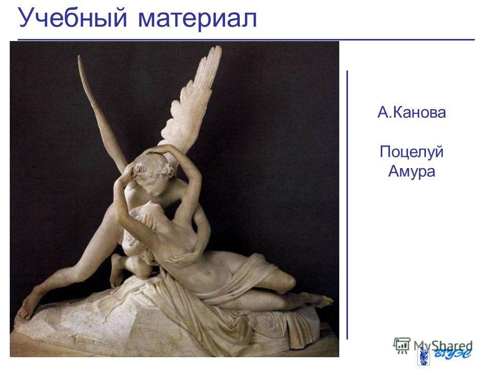 Учебный материал 39 А.Канова Поцелуй Амура