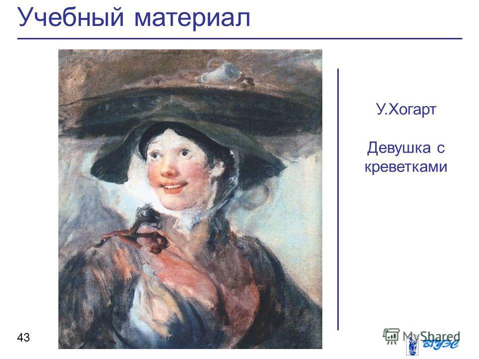 Учебный материал 43 У.Хогарт Девушка с креветками
