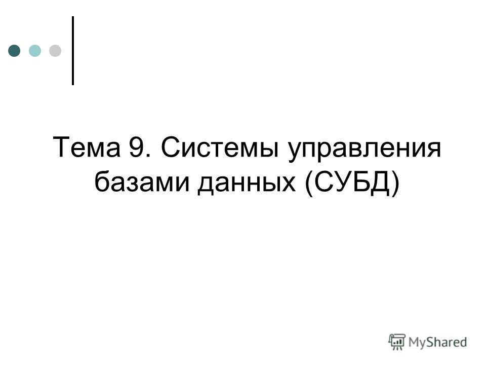 Тема 9. Системы управления базами данных (СУБД)