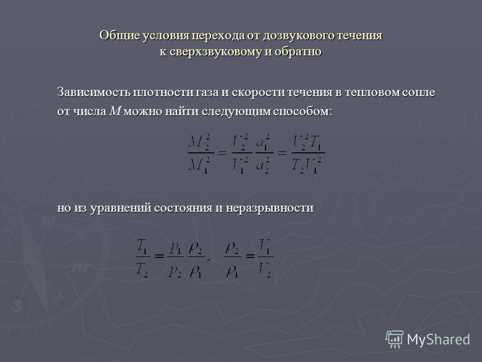 Общие условия перехода от дозвукового течения к сверхзвуковому и обратно Зависимость плотности газа и скорости течения в тепловом сопле от числа М можно найти следующим способом: но из уравнений состояния и неразрывности