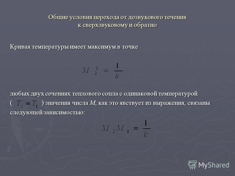 Общие условия перехода от дозвукового течения к сверхзвуковому и обратно Кривая температуры имеет максимум в точке любых двух сечениях теплового сопла с одинаковой температурой ( ) значения числа М, как это явствует из выражения, связаны следующей за